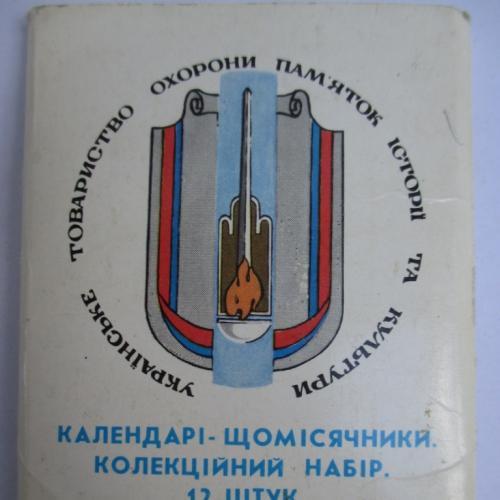 Календари ежемесячники 1988 Памятники истории