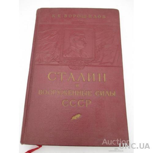 Книга Сталин и вооружённые силы СССР 1951год