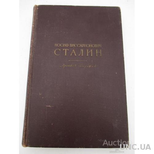 Книга Сталин Краткая биография 1947год