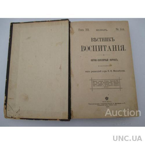 Книга журнал Вестник воспитания 1901гг.