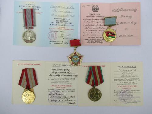 Комплект Медаль Воину интернационалисту с документом