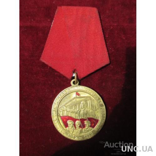 Медаль 80 лет Октябрьской революции