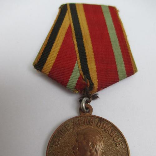 Медаль Наше дело правое мы победили За доблестный труд №4