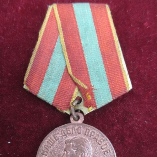 Медаль Наше дело правое мы победили За доблестный труд №5