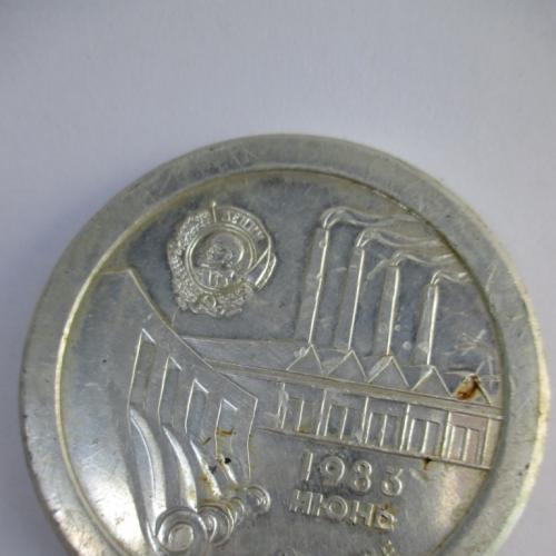 Медаль настольная 50 лет ДАЗ ЗАЛК №2