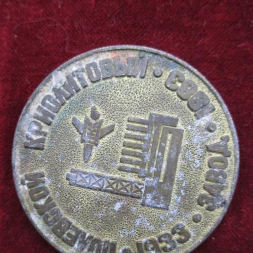 Медаль настольная 50 лет ПКЗ