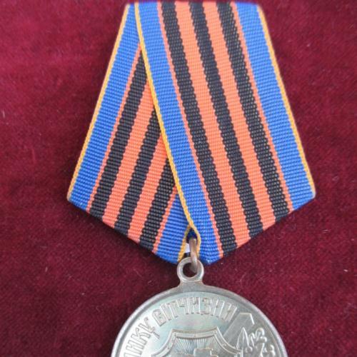 Медаль Україна Захиснику Вітчизни