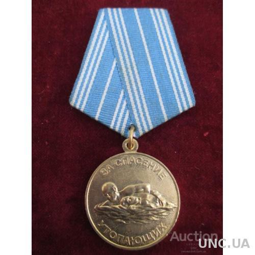 Медаль за спасение утопающих Оригинал