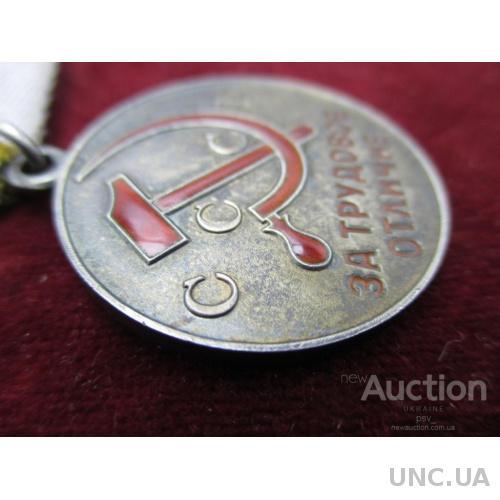 Медаль За Трудовое Отличие №3