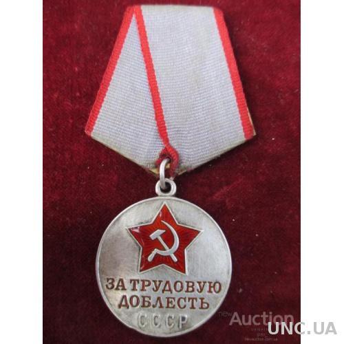 Медаль За трудовую доблесть №1