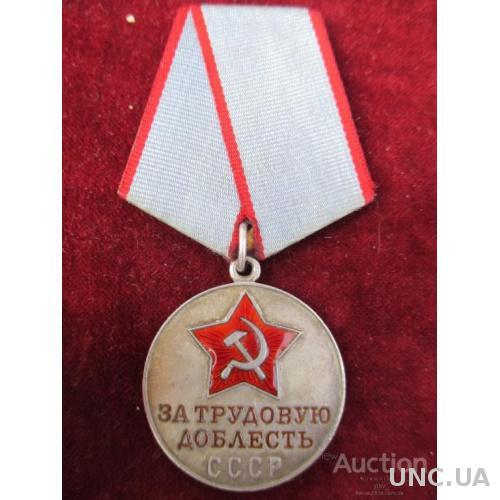 Медаль За трудовую доблесть №2