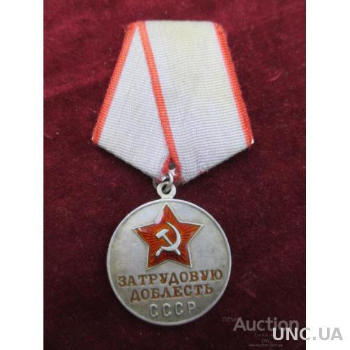 Медаль За трудовую доблесть №4