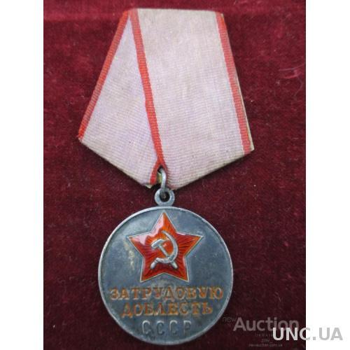 Медаль За трудовую доблесть №5