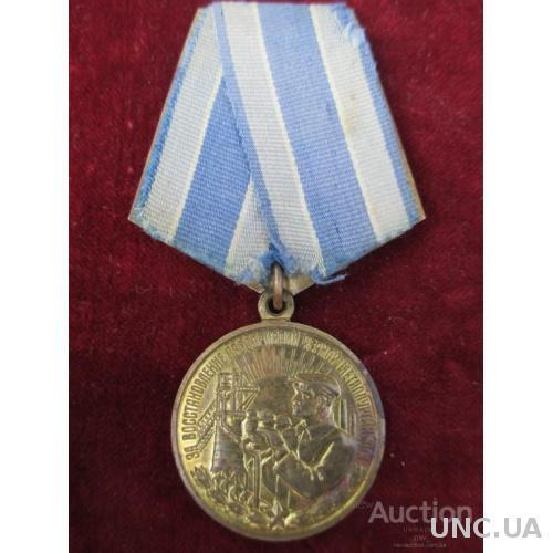 Медаль За восстановление предприятий черной металлургии юга 1