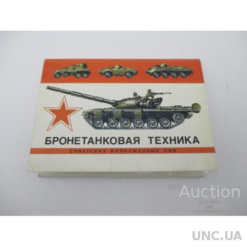 Набор открыток Бронетанковая техника  советских вооруженных сил