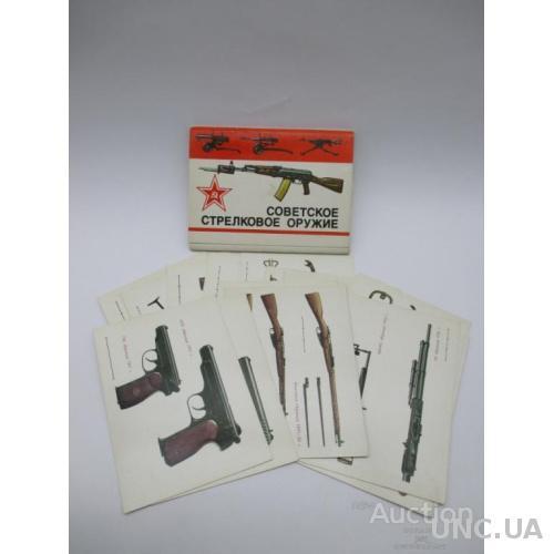 Набор открыток Советское стрелковое оружие