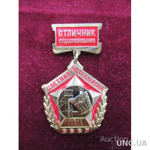 Нагрудный Знак СССР  Отличник соревнования цветной металлургии