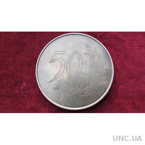 Настольная медаль 50 лет Юбиляру