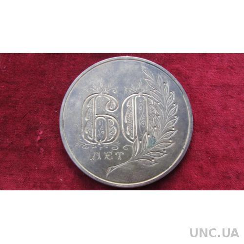 Настольная медаль 60 лет Юбиляру