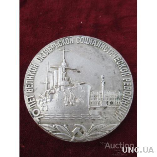 Настольная медаль. 70 лет Великой Октябрьской Социалистической Революции