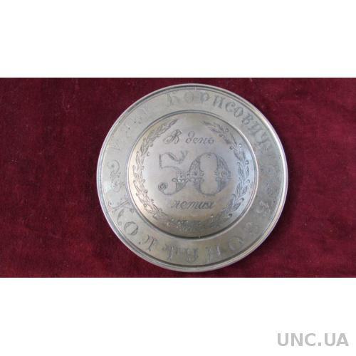 Настольная медаль Юбиляру В день 50 летия