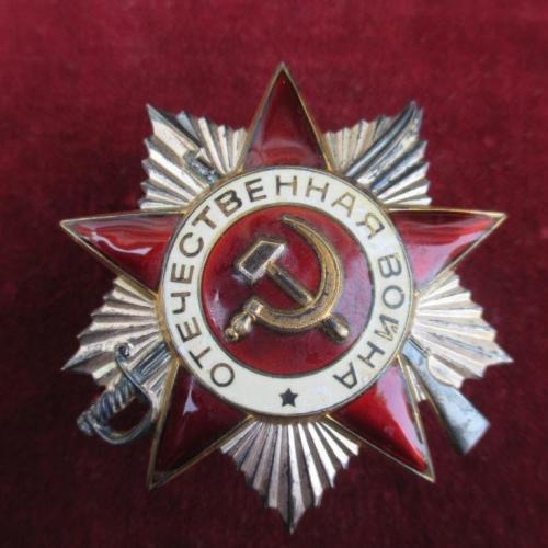 Орден Отечественной Войны 2 степени № 137****