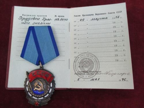 Орден Трудового Красного Знамени с документом № 102****