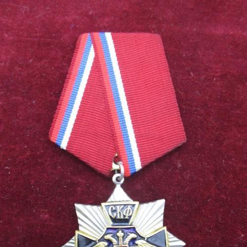 Орден За заслуги перед Отечеством и казачеством СКФ