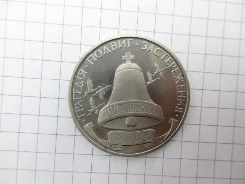 200000 карбованцев 1996 год Чернобыль. 200000 карбованців Чорнобиль
