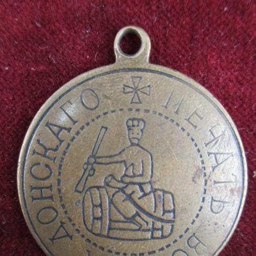 Печать войска Донскаго жетон