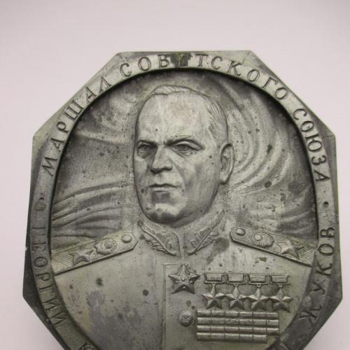 Плакетка Медаль СССР Георгий Жуков