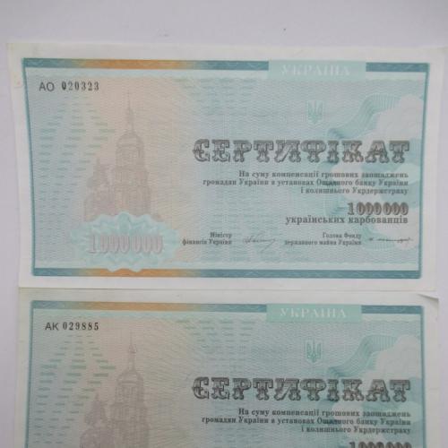 Сертификат 1000000 карбованцiв 2шт.