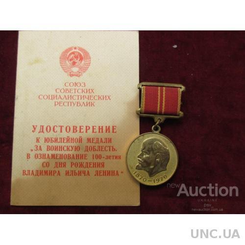 Юбилейная медаль За воинскую доблесть с док
