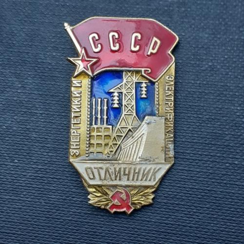 Знак Отличник энергетики и электрификации СССР №1