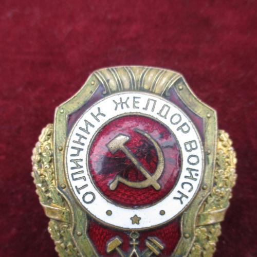 Знак Отличник желдорвойск СССР