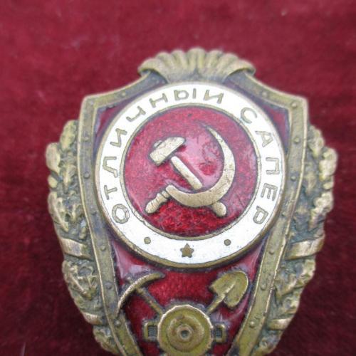 Знак СССР Отличный сапер