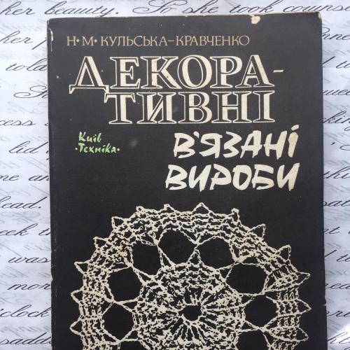 Декоративні вязані вироби, Н.М. Кульська-Кравченко