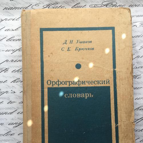 Орфографический словарь, Д.Н. Ушаков