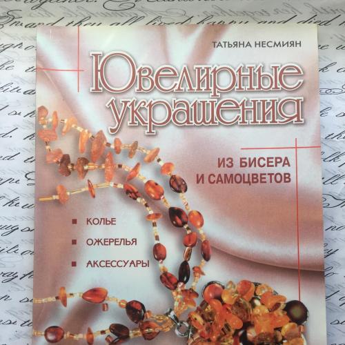 Ювелирные украшения, Т. Несмиян