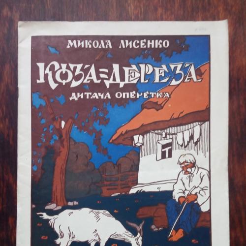 Журнал. Коза-дереза. Ноти. 1923 рік