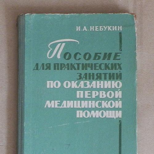 Пособие для практических занятий по оказанию первой медицинской помощи И.А. Небукин