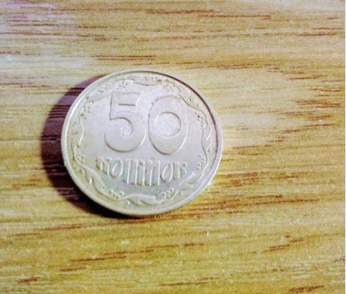 50 коп.Україна 1992 рік. 1АГС 8 насічок
