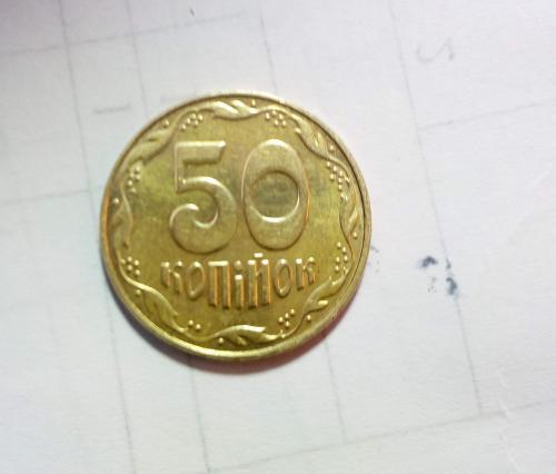 50 коп. Україна