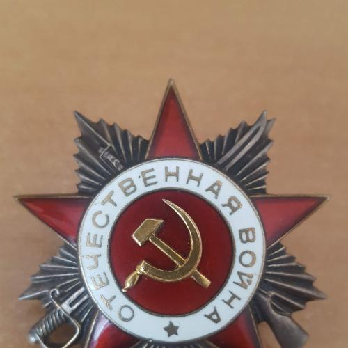 """Орден Отечественной войны II степени Вар 4, партия 2 """"Рыбий глаз"""""""