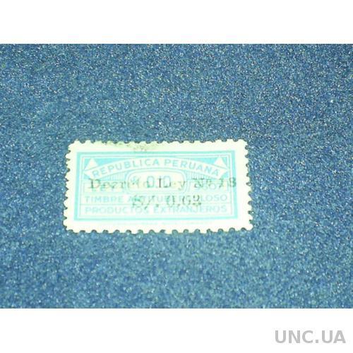 Перу-1949 г.-Борьба с туберкулезом (надпечатка) марка принудительного сбора