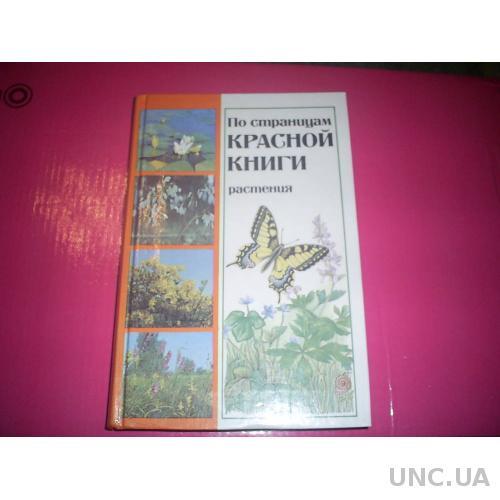 ПО СТРАНИЦАМ КРАСНОЙ КНИГИ (растения)