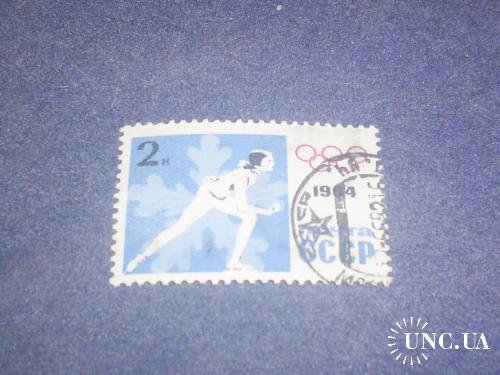 СССР-1964 г.-ОИ в Инсбруке