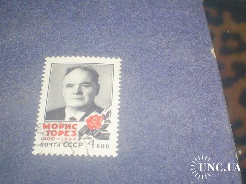 СССР-1964 г.-Торез