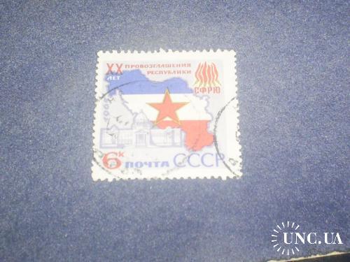 СССР-1965 г.-20 лет СФРЮ