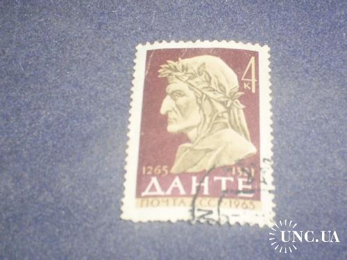 СССР-1965 г.-Данте